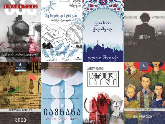 10 წიგნი, რომელიც თბილისის წიგნის საერთაშორისო ფესტივალზე უნდა შეიძინოთ