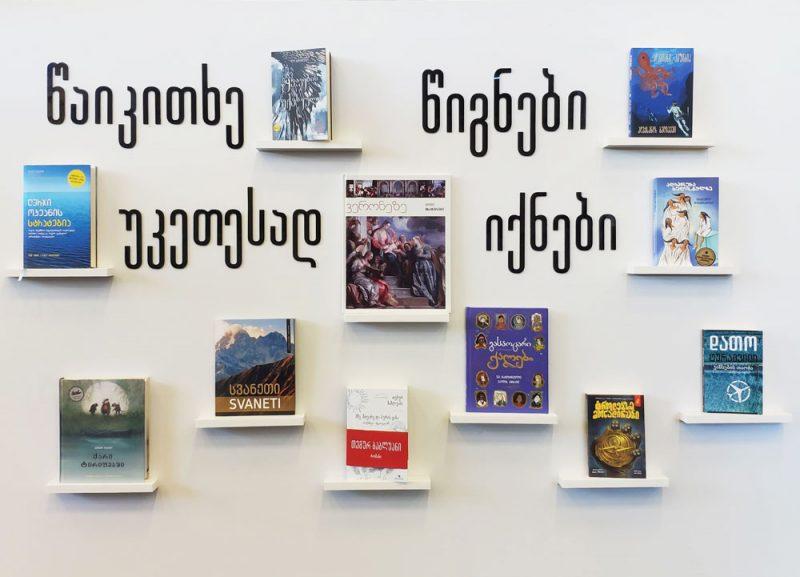 წიგნის საერთაშორისო ფესტივალი 2019