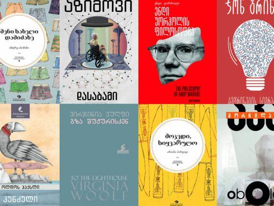 10 საზაფხულო წიგნი