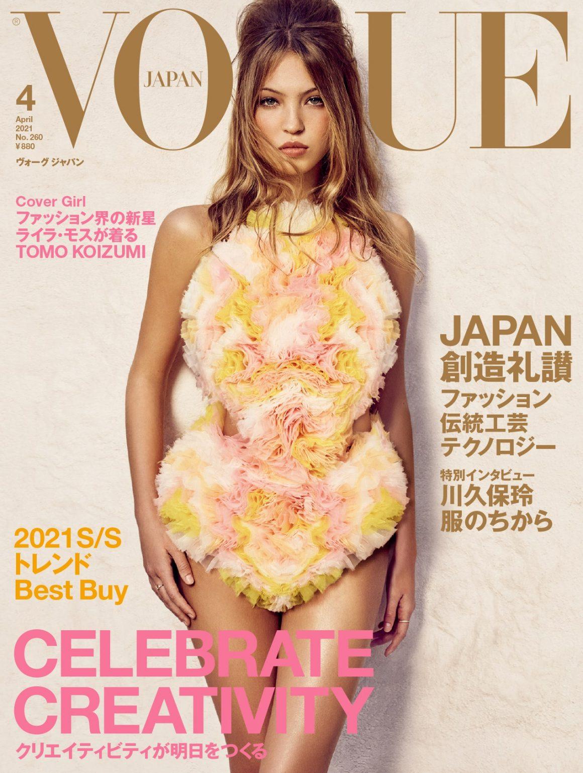 ლილა მოსი იაპონური Vogue